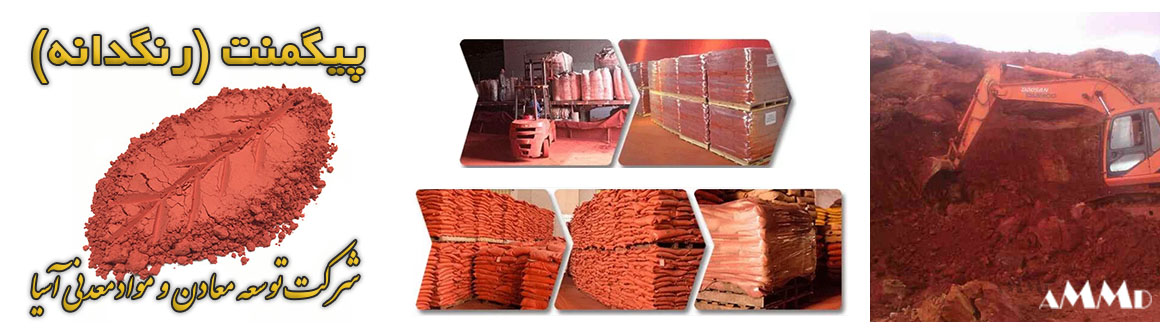 پیگمنت رنگدانه طبیعی اکسید آهن Ocher pigment اخرا گل ماش امرا کیفیت قیمت رنگدانه پودری اکسید آهن اخرا قرمز قهوه ای سبز آبی کارخانه تولید پیگمنت صادرات واردات ضد زنگ اکسیدآهن