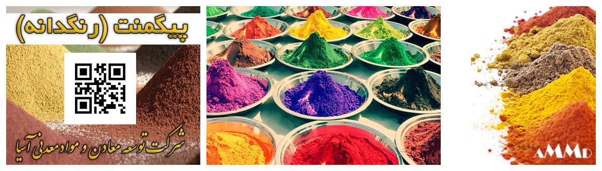 پیگمنت رنگدانه های رنگی پودری اخرا امرا گل ماش دوده سبز آبی سنگ مصنوعی موزاییک پلیمری جدول بتنی رنگ پودری چینی هندی آلمانی واردات پیگمنت های معدنی و آلی