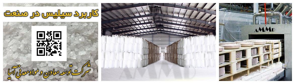 کاربرد سیلیس در صنعت کاشی سرامیک لعاب رنگسازی فروش سیلیس رنگسازی فروش سیلیس لعاب