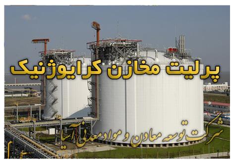 کرایوژنیک پرلیت مخازن کرایوژنیک سرد مخازن LPG مخزن عایق Cryogenic پرلیت سبک مخازن نفت و گاز عایق پتروشیمی