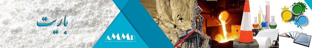 پودر باریت حفاری باریت کریستال باریت رنگ سازی باریت ریخته گری و متالورژی فروش باریت معدن باریت صادرات باریت کلوخه باریت barite سولفات باریم