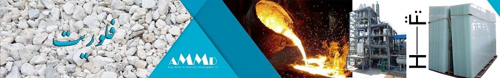 فلوراسپار فلورین فلوریت خرید صادرات کلوخه معدن فلورین تولید سنگ پودر فلوریت کلسیم فلوراید fluorspar