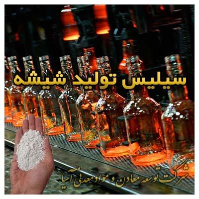 سیلیس تولید شیشه شیشه سازی بطری شیشه ای مواد معدنی شیشه فلت ضد گلوله
