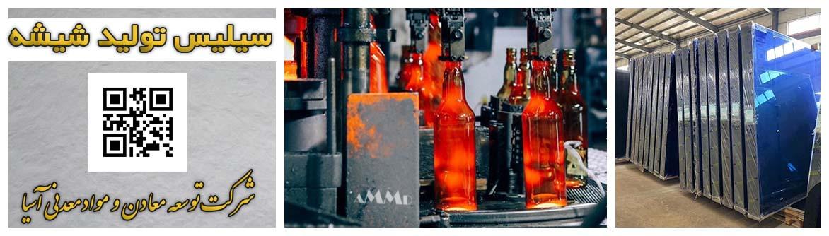 سیلیس تولید شیشه ظروف کریستالی و شیشه ای ماسه سیلیسی