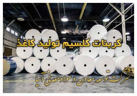 کربنات کلسیم تولید کاغذ پوشش های کاغذی و کاغذ دیواری پذیرش جوهر و نرمی کاغذ تولید کاغذ با کیفیت با پودر کربنات کلسیم