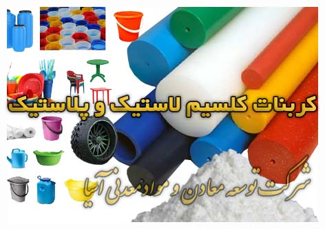 کربنات کلسیم لاستیک پلاستیک تولید شلنگ پلی اورتان لوله پی وی سی ترموپلاستیک تولید کابل