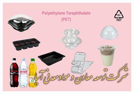 پلی اتیلن ترفتالات (PET یا PETE) پرکاربردترین پلیمر ترموپلاستیک pet