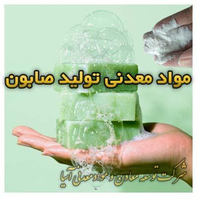 مواد معدنی ساینده تولید صابون دیاتومیت سیلیس فلدسپات