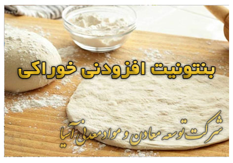 بنتونیت افزودنی خوراکی غلات خمیر نان خامه خوردنی افزودنی مجاز